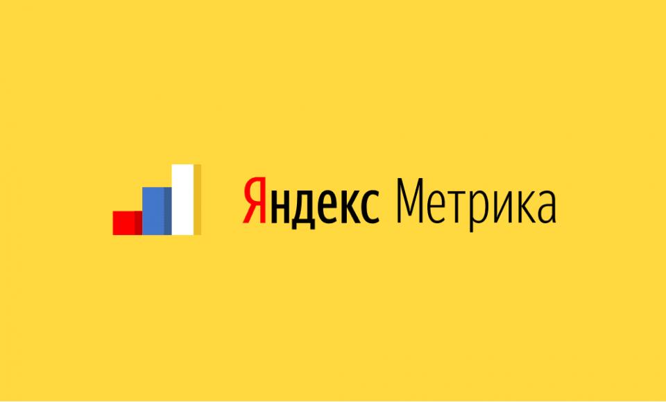 Новый код счетчика Яндекс.Метрики